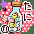 【たに/谷】専用11