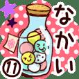 【なかい/中井】専用11