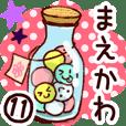 【まえかわ/前川】専用11
