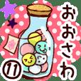 【おおさわ/大沢】専用11
