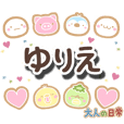 yurie_ot