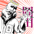 岡田の神対応!