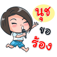 Nuch Kon Suay