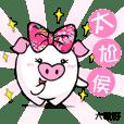 Hakka Pig-2