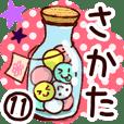 【さかた/坂田】専用11