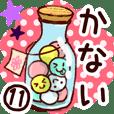 【かない/金井】専用11
