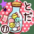 【とだ/戸田】専用11