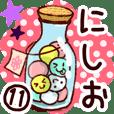 【にしお/西尾】専用11