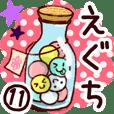 【えぐち/江口】専用11
