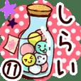 【しらい/白井】専用11