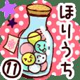 【ほりうち/堀内】専用11