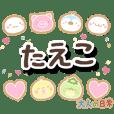 taeko_ot