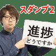 スダンプ ビジネス編