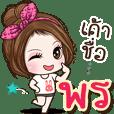 Cute name Pon