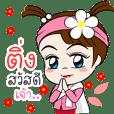 Ting Sawasdee Jao