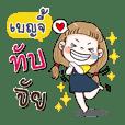 My name is Benjy 2(Narak Kuan Kuan 1)