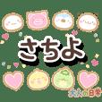 sachiyo_ot