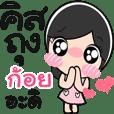 Nong Koy cute