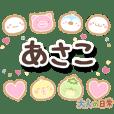 asako_ot