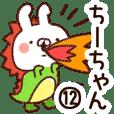 【ちーちゃん】専用12