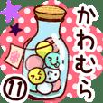 【かわむら/川村】専用11
