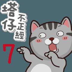 塔仔不正經 part.7
