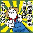 ともみが使う面白名前スタンプ北海道弁
