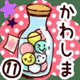 【かわしま/川島】専用11