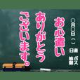 グルチャ用STAMP→黒板 管理部用(Ohana6)