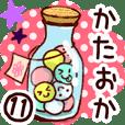 【かたおか/片岡】専用11