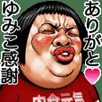 ゆみこ専用 顔面ダイナマイト!