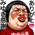 みゆき専用 顔面ダイナマイト!