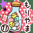 【もりやま/森山】専用11