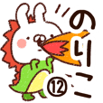 【のりこ】専用12