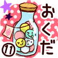 【おくだ/奥田】専用11