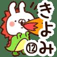 【きよみ】専用12