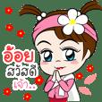Oiy Sawasdee Jao