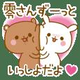 Sticker to send feelings to Rei-san