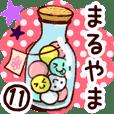 【まるやま/丸山】専用11
