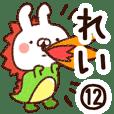 【れい】専用12