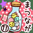 【まつなが/松永】専用11