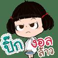 my name is Pick ( Kanomchant Version )