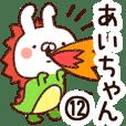【あいちゃん】専用12
