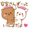 Sticker to send feelings to Amuro-san