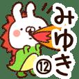 【みゆき】専用12