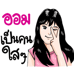 Hi My Name Is Om Line Stickers Line Store