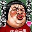 かおり専用 顔面ダイナマイト!