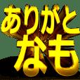 【金文字】はじめました.15~名古屋弁編2~