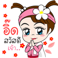 id Sawasdee Jao