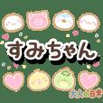 sumichan_ot